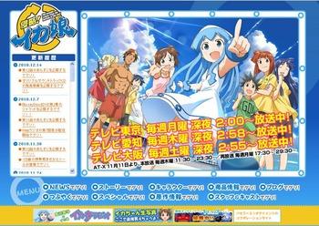20101216_Yikamusume