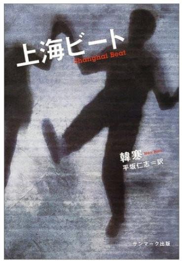 20111225_上海ビート