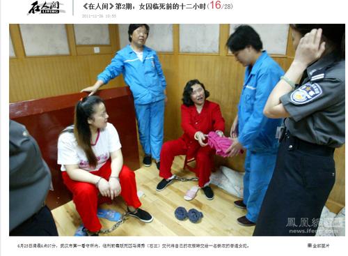 20111211_写真_中国_死刑囚_最後の夜_6