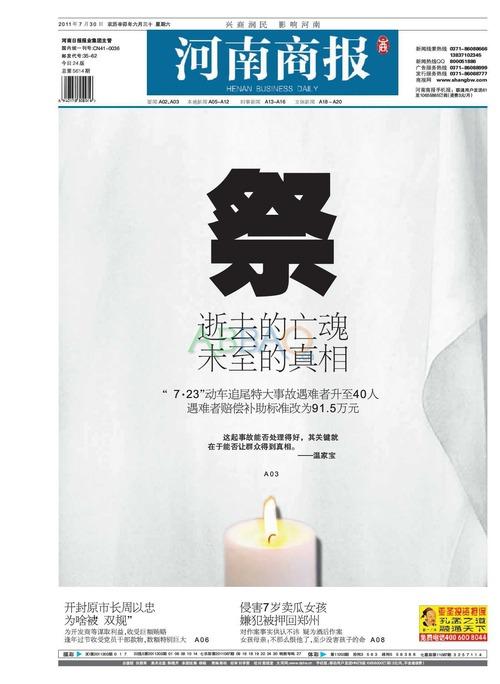 20110731_news_paper2