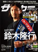 20111129_鈴木隆行_サッカーマガジン