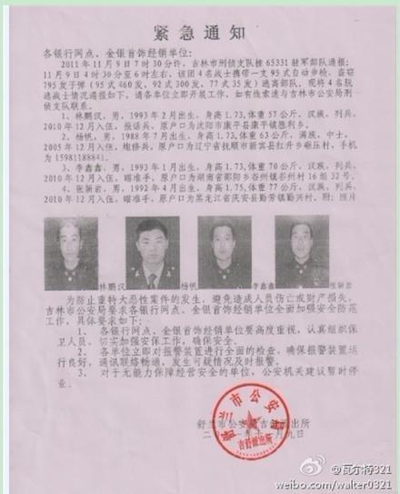 20111110_吉林省_人民解放軍