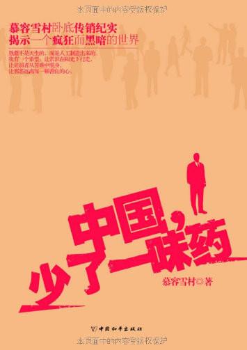 20111129_慕容雪村_中国,少了一味薬