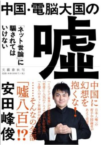 20111130_中国・電脳大国の嘘_「ネット世論」に騙されてはいけない