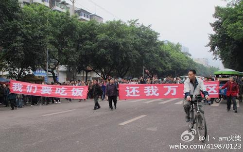 20120411_写真_中国_重慶_デモ