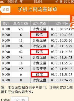 20130327_写真_中国_Wechat_2