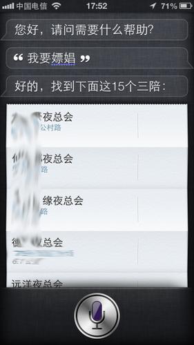 20121101_写真_中国_iPhone_1