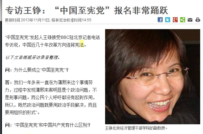 中国共産党は憲法を守ってちゃんと社会主義せよ!薄熙来政党の主張が ...