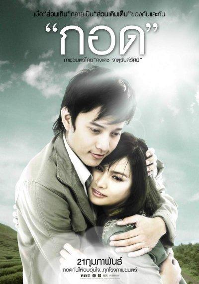 20111204_タイ映画_Handle_Me_with_Care_ポスター