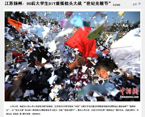 20111112_光棍節_独身記念日_中国_3