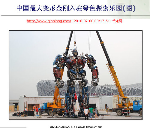 20110906_transformer1