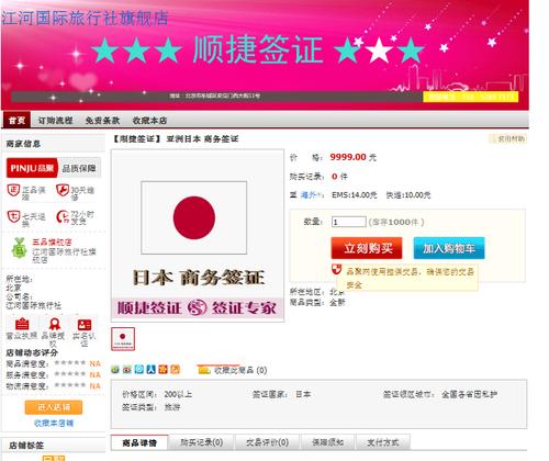 20120110_写真_中国_ネットショッピング_倒産2
