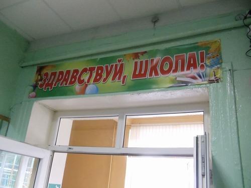 20121024_写真_ロシア_小学校_4