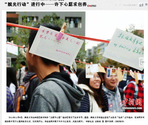 20111112_光棍節_独身記念日_中国_7