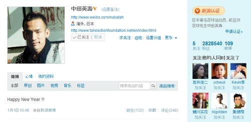 20120228_写真_中国_マイクロブログ_微博