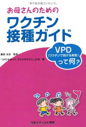 20111122_ワクチン_お母さん_予防接種