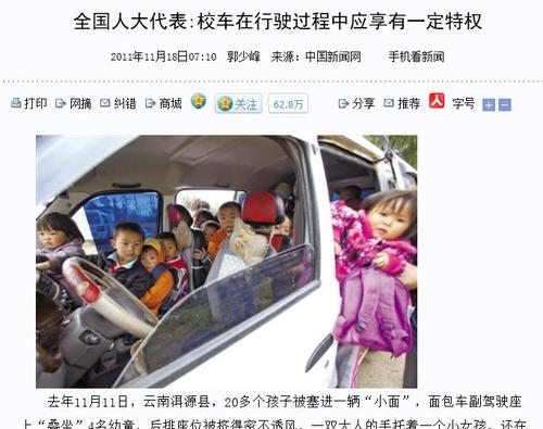 20111119_中国_雲南省_バス