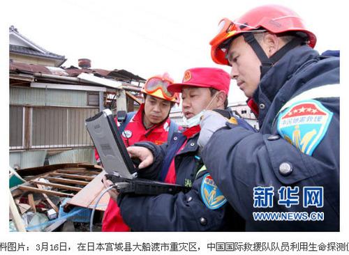 20110320_rescue2