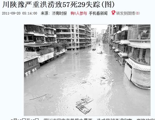 20110920_hongshui1