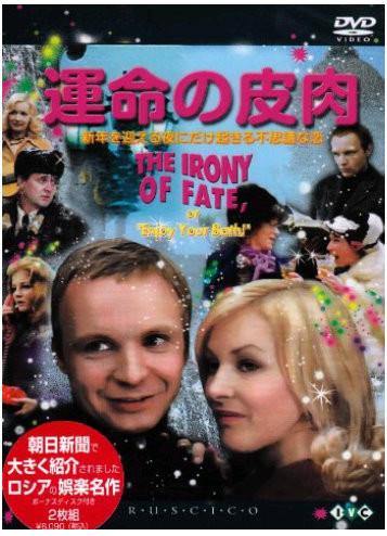 20111227_運命の皮肉_ロシア_映画