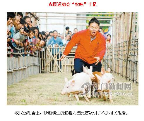 20111026_農民運動会_中国_1