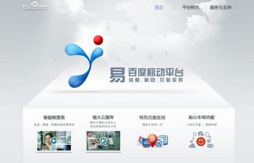 20110906_baidu_yi