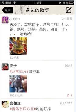 20111131_中国_マイクロブログ__位置情報_LBS_写真_2