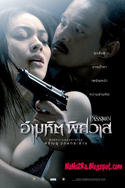20111211_タイ映画_passion_パッション