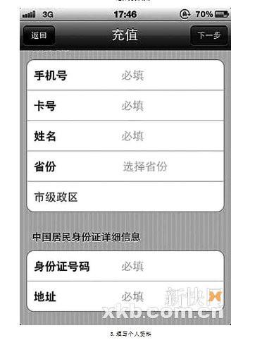 20111119_iTunes_中国_ブラックカード_2