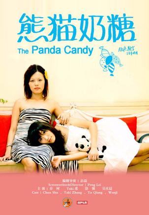 20111209_The_panda_candy_パンダキャンディ