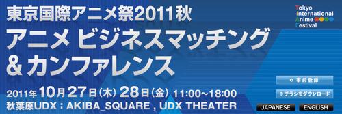 20111025_東京国際アニメ祭_中国