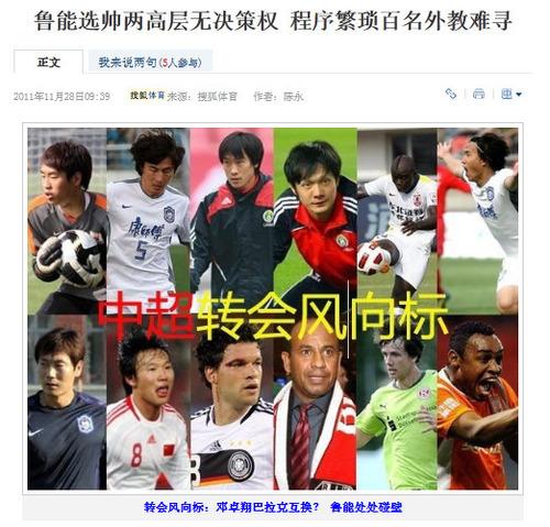 20111129_山東魯能_中国_サッカー