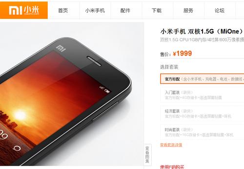 20120112_写真_中国_携帯電話_ノンブランド携帯
