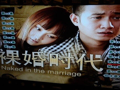 20110710_naked_in_the_marriage1