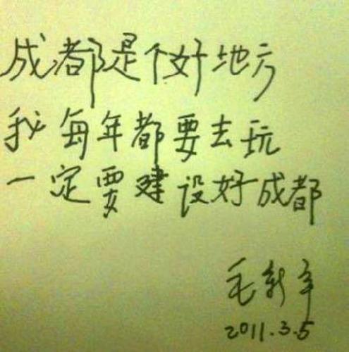 20130308_写真_中国_毛新宇_04