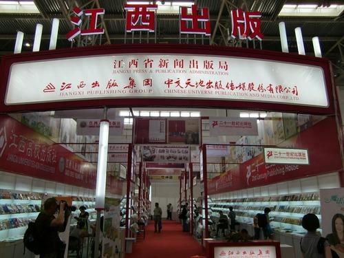 20110908_book_fair8