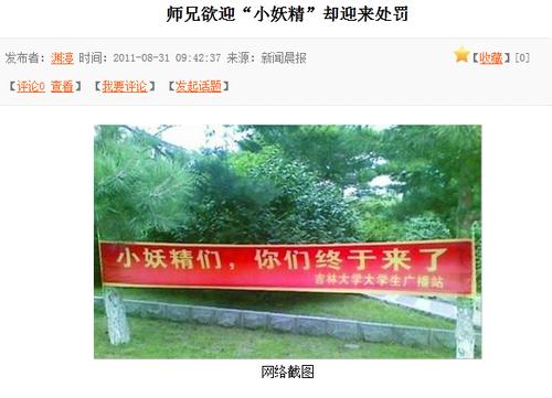 20110831_xiaoyaojing1