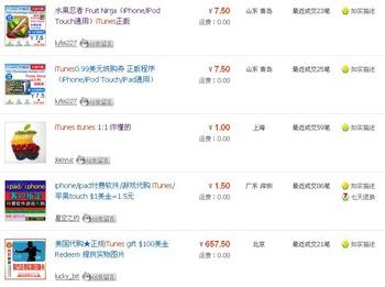 20111208_iTunes