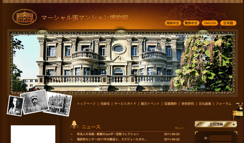 20111118_マーシャル張マンション博物館
