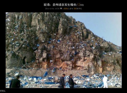 20111101_中国_貴州_爆発_トラック_写真_2