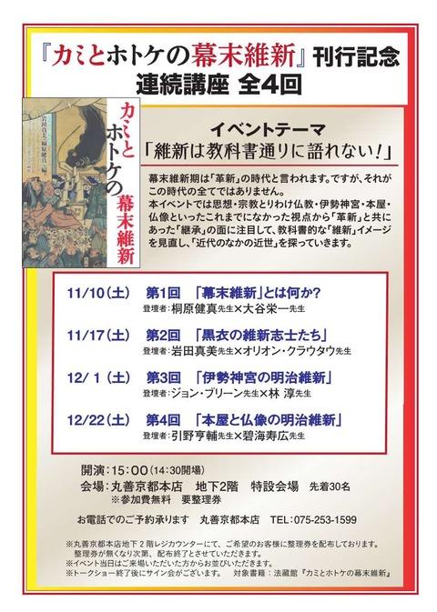 カミとホトケの幕末維新イベント