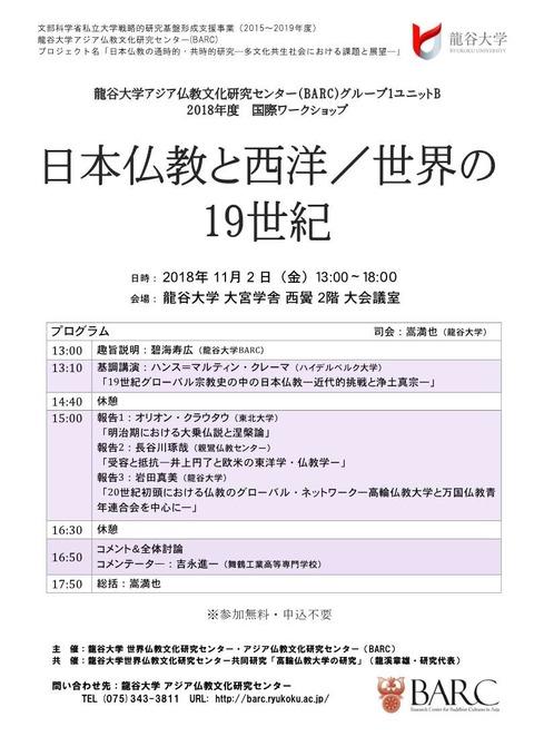 20181102_日本仏教と西洋/世界の19世紀