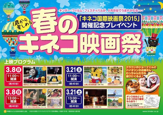 春のキネコ映画祭