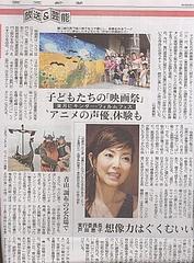 0721東京新聞02