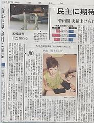 0727読売新聞朝刊