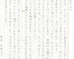ブログ更新0128審査員手紙3