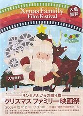 クリスマスファミリー映画祭