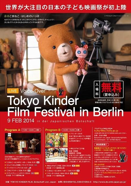 【ポスター】Tokyo Kinder Film Festival in Berl in(小)