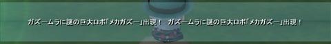mm2018_ファイナル防衛隊_005