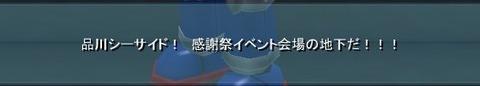 mm2018_ファイナル防衛隊_011